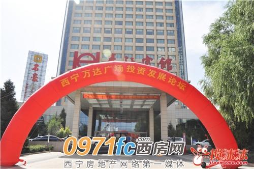 青海宾馆将迎来西宁万达广场投资发展-西宁万达广场投资发展论坛圆图片