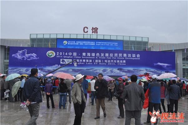 2014中国 青海绿色发展投资贸易洽谈会西宁市专场签约仪式图片